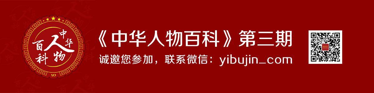 【广告】中华人物百科微信表情包活动