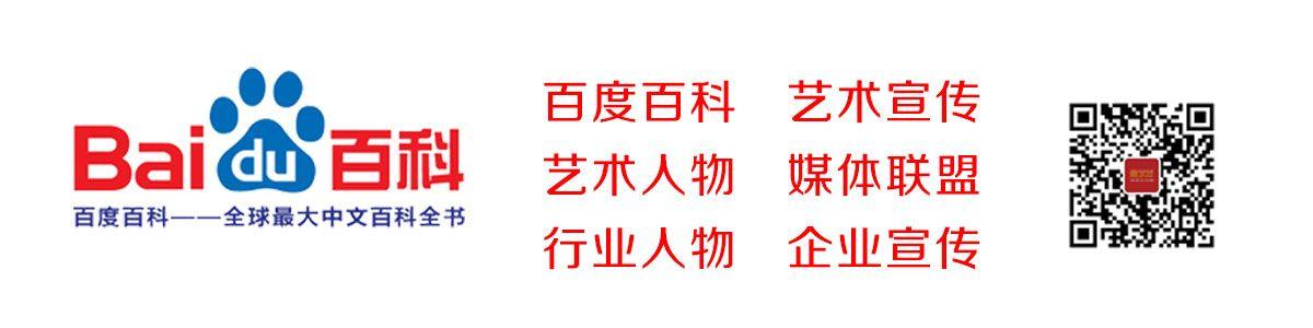 【广告】百度百科推荐