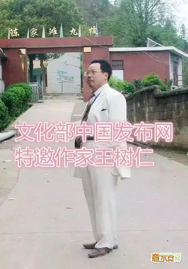 文化部特邀作家王树仁:沅陵...