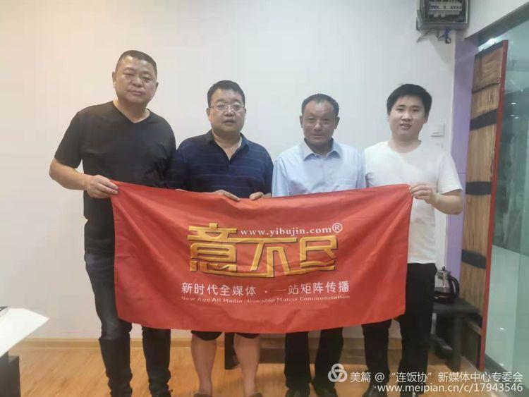 意不尽网顾问徐从东先生、程...