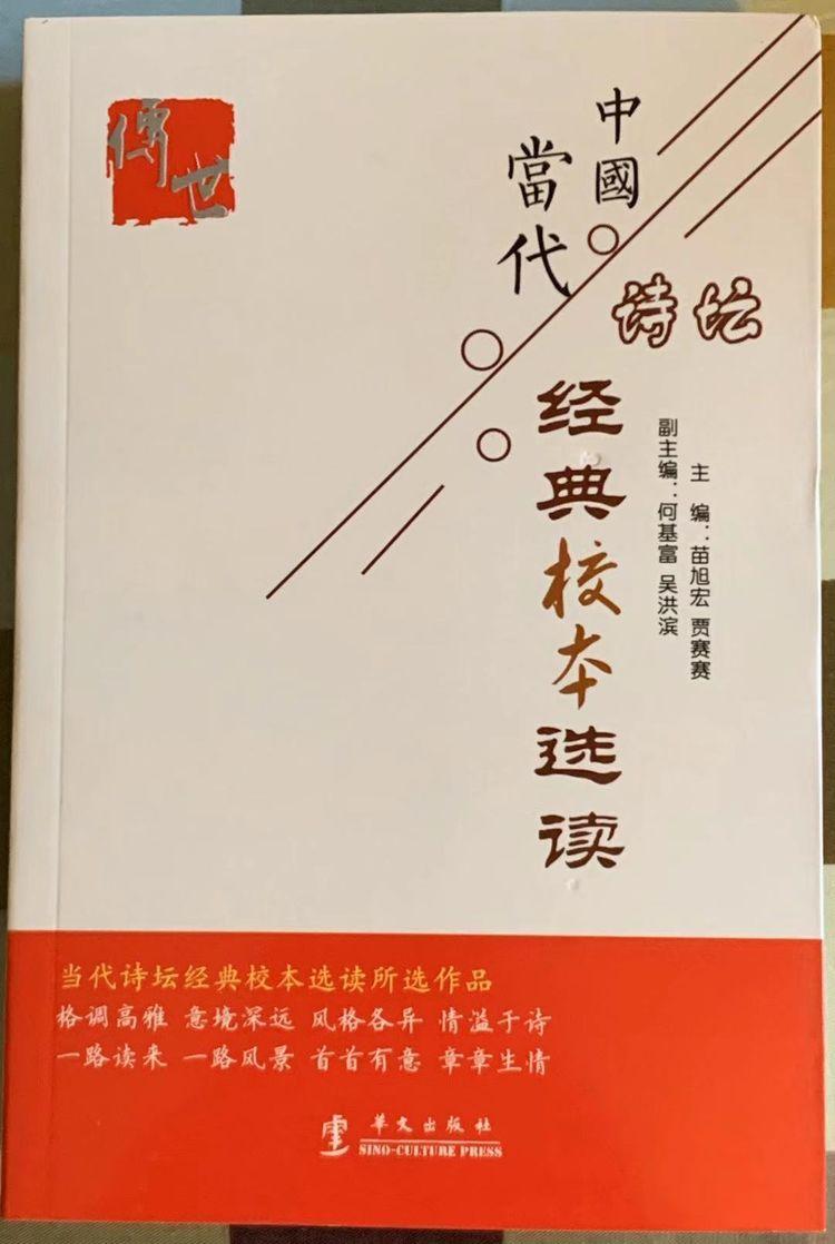 著名诗人何基富:经典史诗刊...