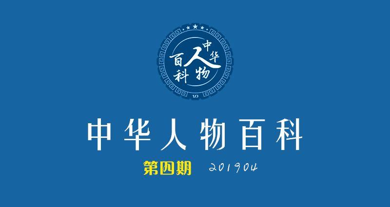 《中华人物百科》第四期文化...