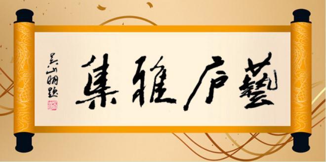 """""""艺庐雅集""""第九届在杭州创..."""